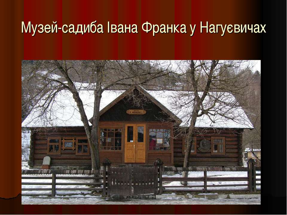 Музей-садиба Івана Франка у Нагуєвичах