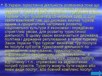 В Україні туристична діяльність розвинена поки що недостатньо, іде процес ста...