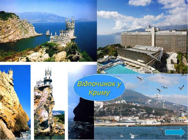 Відпочинок у Криму