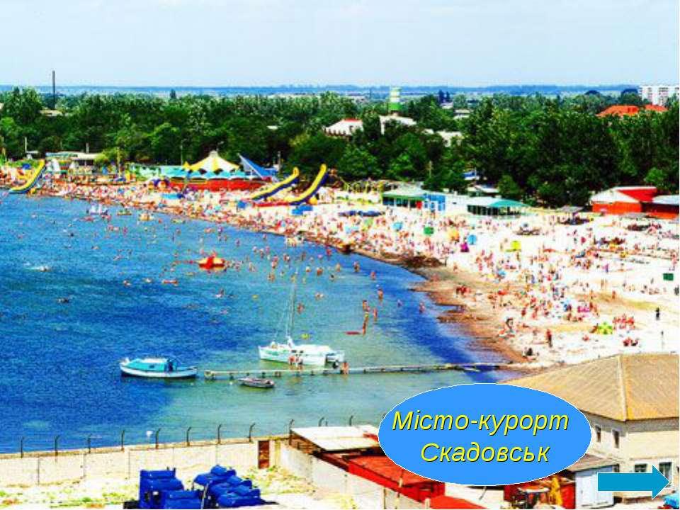 Місто-курорт Скадовськ