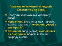 Правила визначення продуктів електролізу на аноді Продукти залежать від матер...