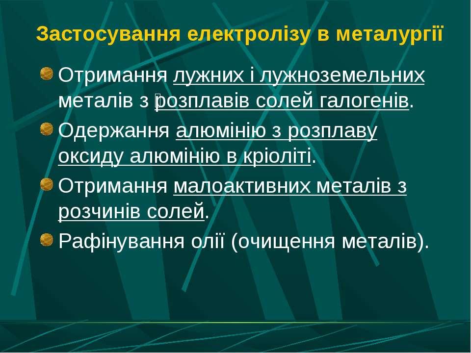 Застосування електролізу в металургії Отримання лужних і лужноземельних метал...