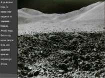 А це місячні гори. Їх назви спів- падають із земними - Кавказ, Алтай, тощо. В...