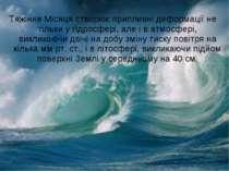 Тяжіння Місяця створює припливні деформації не тільки у гідросфері, але і в а...