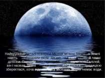 Найкрупніші деталі поверхні Місяця можна бачити з Землі навіть неозброєним ок...