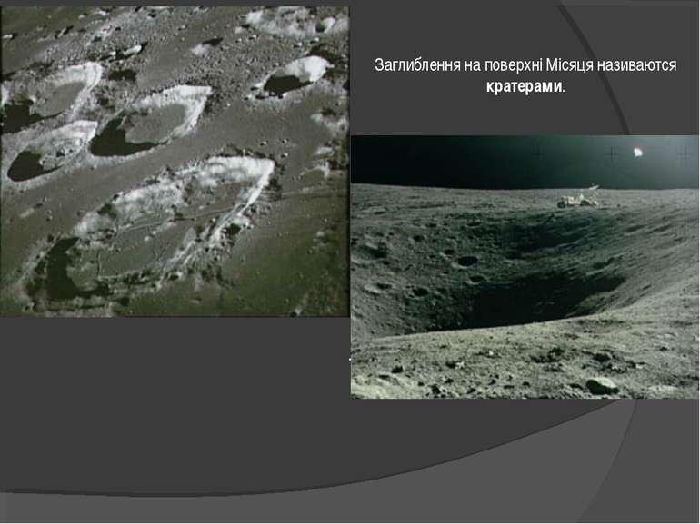 . Заглиблення на поверхні Місяця називаются кратерами.