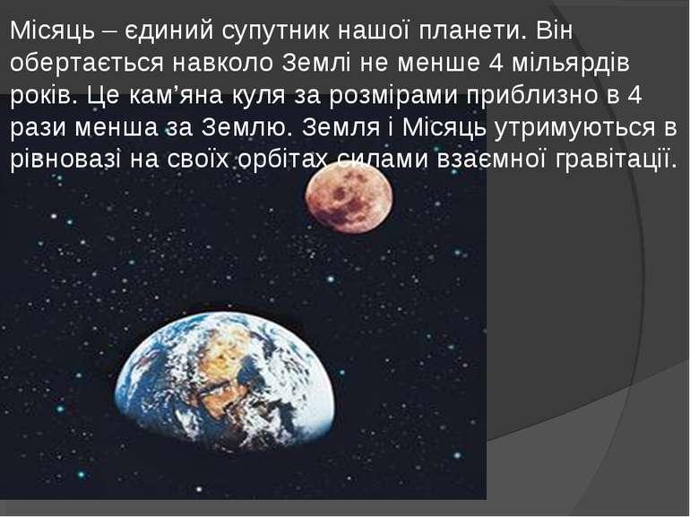 Місяць – єдиний супутник нашої планети. Він обертається навколо Землі не менш...