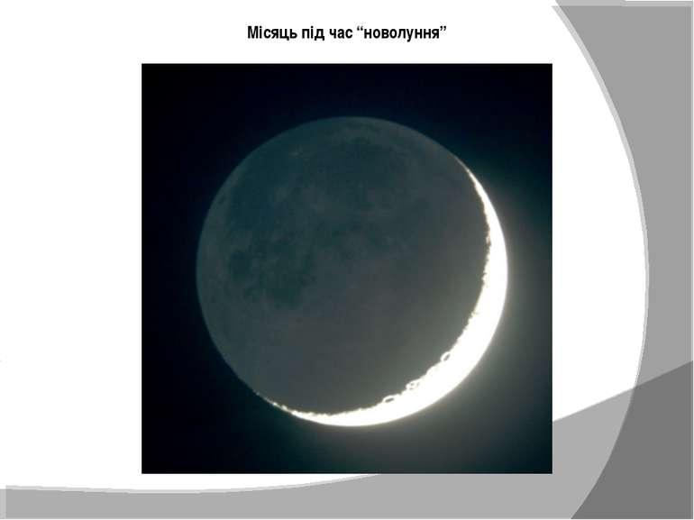 """Місяць під час """"новолуння"""""""