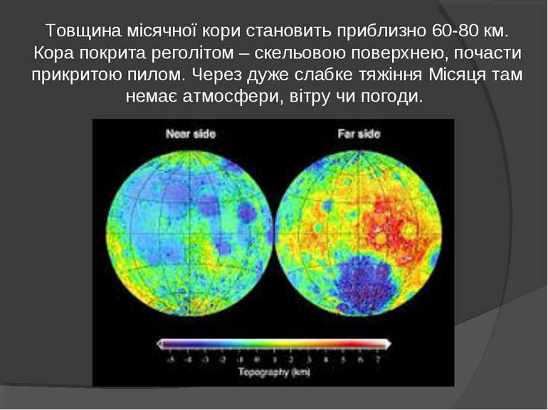 Товщина місячної кори становить приблизно 60-80 км. Кора покрита реголітом – ...