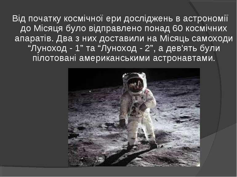 Від початку космічної ери досліджень в астрономії до Місяця було відправлено ...