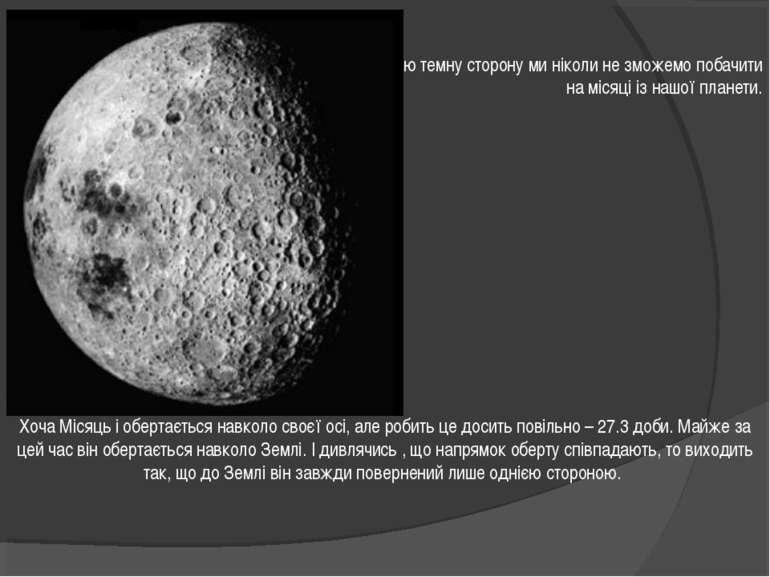 Хоча Місяць і обертається навколо своєї осі, але робить це досить повільно – ...