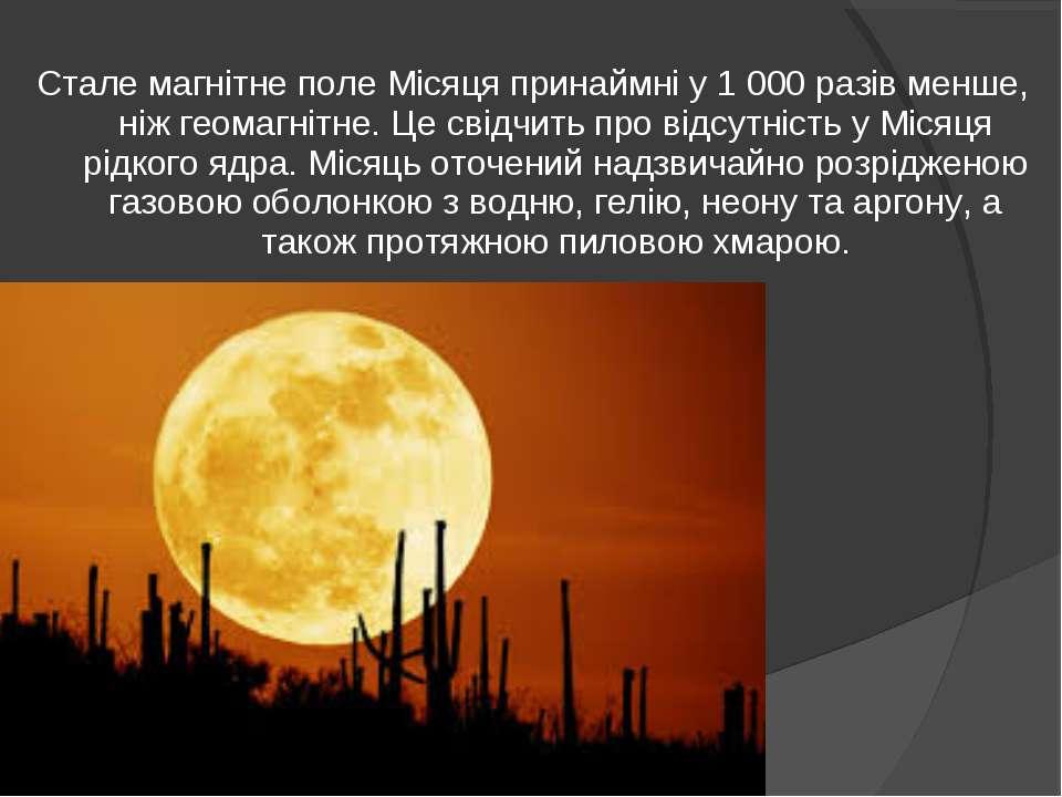 Стале магнітне поле Місяця принаймні у 1 000 разів менше, ніж геомагнітне. Це...