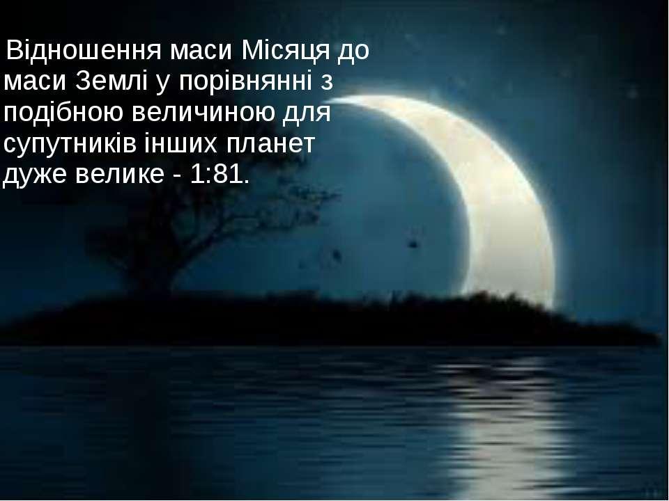 Відношення маси Місяця до маси Землі у порівнянні з подібною величиною для су...
