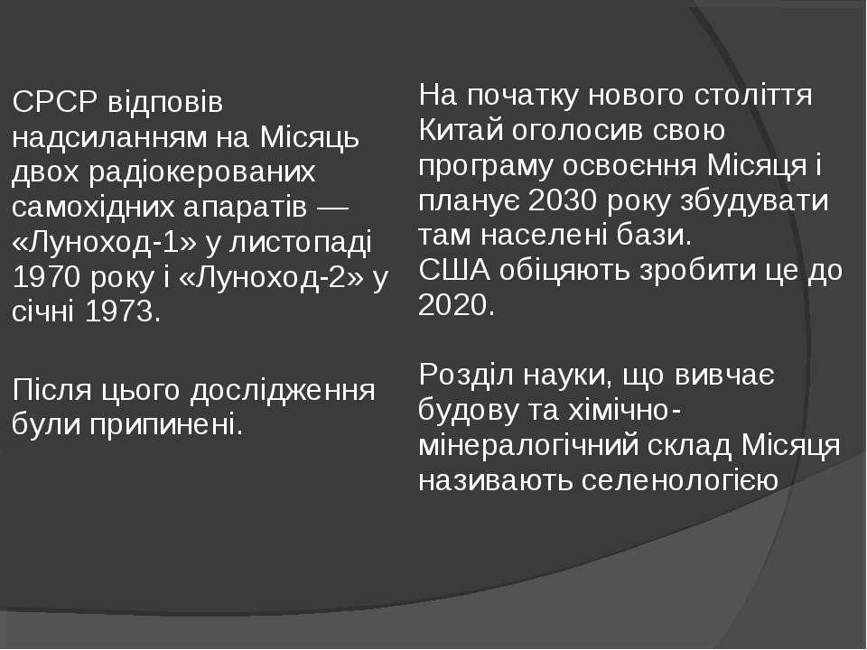 СРСР відповів надсиланням на Місяць двох радіокерованих самохідних апаратів —...