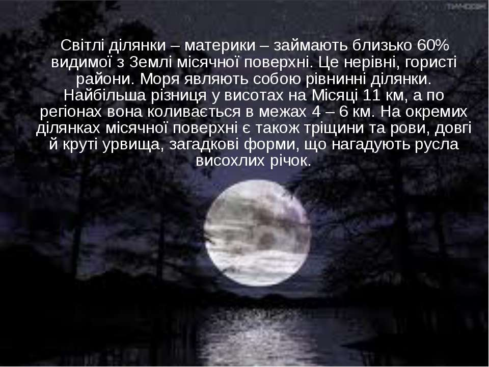 Світлі ділянки – материки – займають близько 60% видимої з Землі місячної пов...