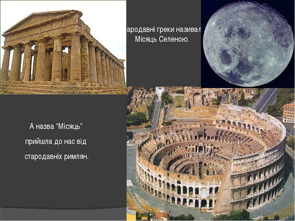 """А назва """"Місяць"""" прийшла до нас від стародавніх римлян. Стародавні греки нази..."""