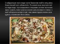 З найдавніших часів люди горіли бажанням знайти силу, рівну божественній силі...