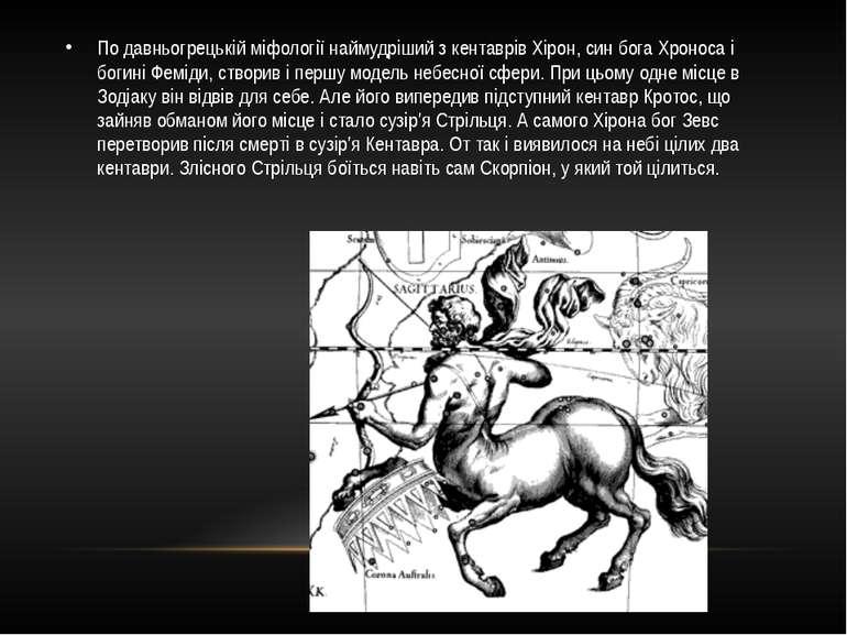 По давньогрецькій міфології наймудріший з кентаврів Хірон, син бога Хроноса і...