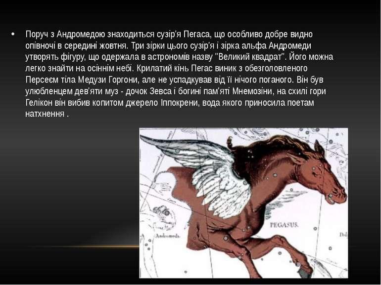 Поруч з Андромедою знаходиться сузір'я Пегаса, що особливо добре видно опівно...