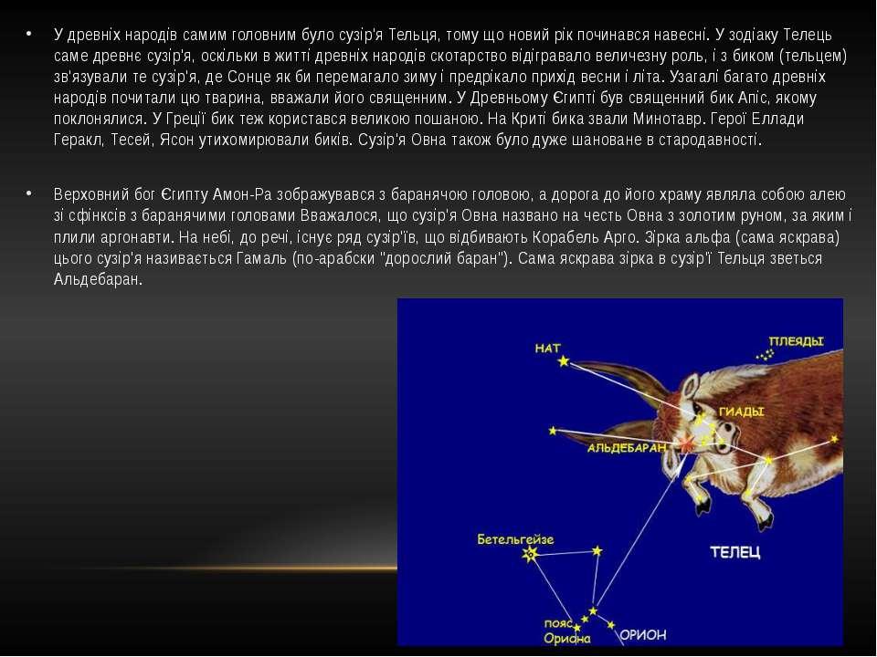 У древніх народів самим головним було сузір'я Тельця, тому що новий рік почин...