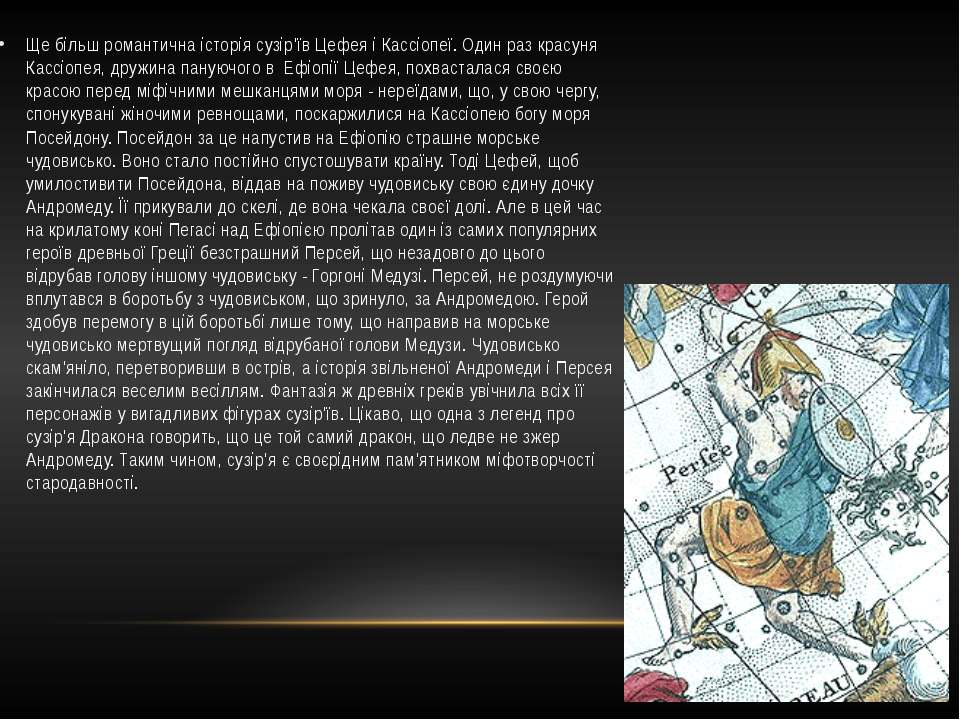Ще більш романтична історія сузір'їв Цефея і Кассіопеї. Один раз красуня Касс...