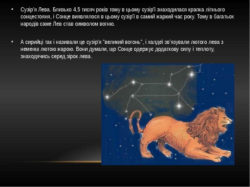 Сузір'я Лева. Близько 4,5 тисяч років тому в цьому сузір'ї знаходилася крапка...