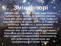 ЗМІННІ зорі - це зорі, блиск яких помітно змінюється з часом. Більшість змінн...