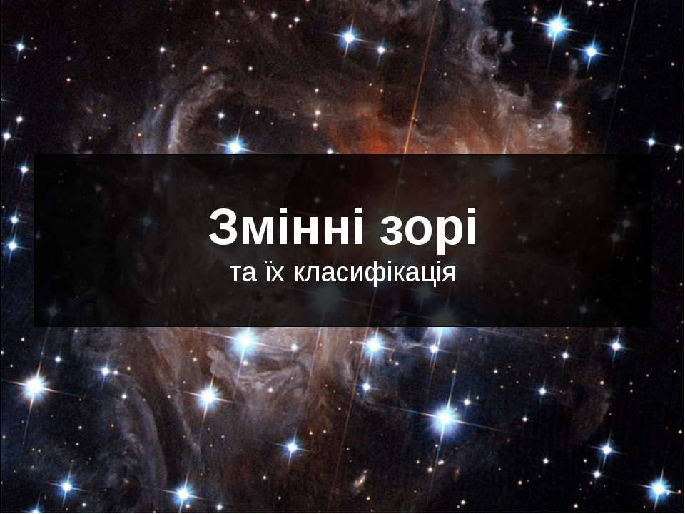 Змінні зорі та їх класифікація