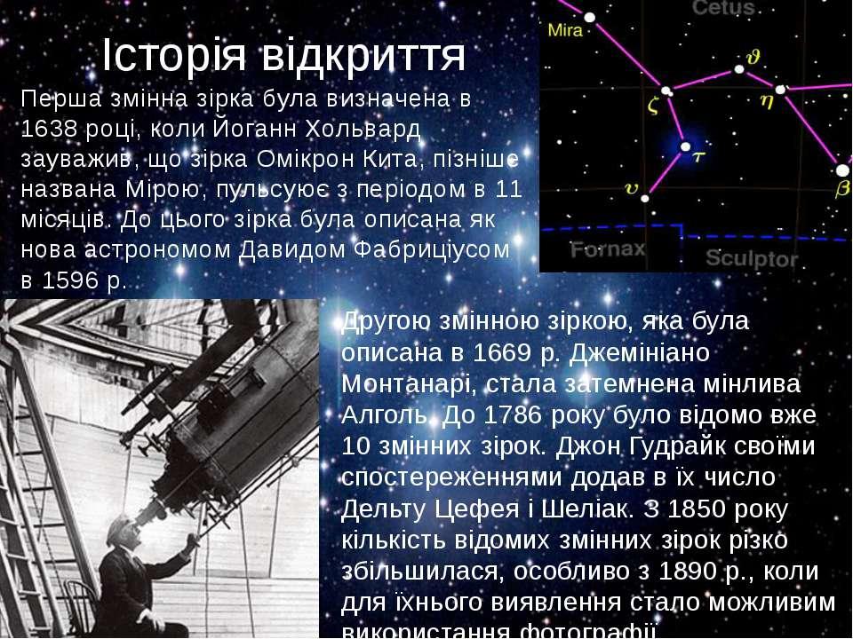 Другою змінною зіркою, яка була описана в 1669 р. Джемініано Монтанарі, стала...