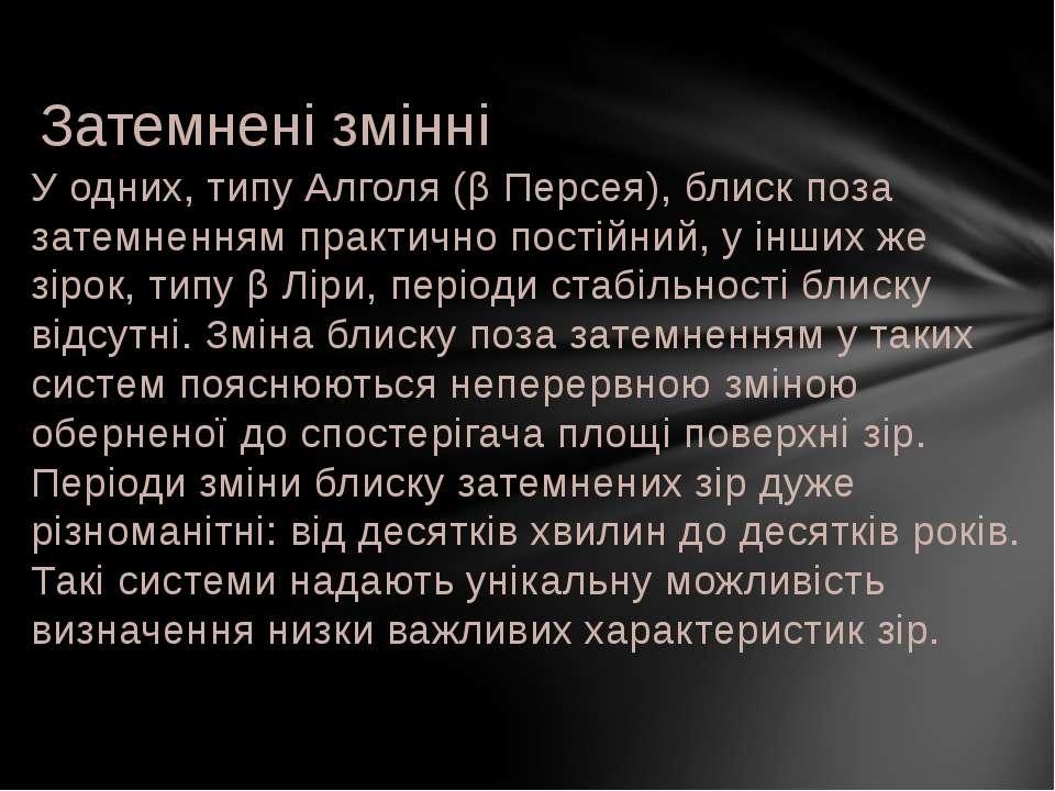 У одних, типуАлголя(βПерсея), блиск поза затемненням практично постійний, ...