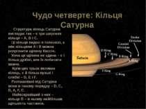 Чудо четверте: Кільця Сатурна  Структура кілець Сатурна виглядає так– є три...