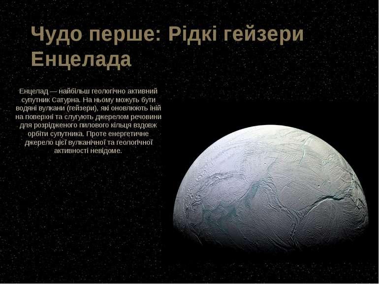 Енцелад— найбільш геологічно активний супутник Сатурна. На ньому можуть бути...
