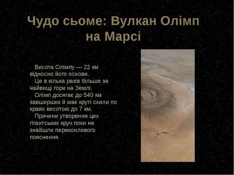 Чудо сьоме: Вулкан Олімп наМарсі Висота Олімпу— 22 км відносно його основи....