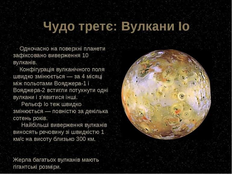 Чудо третє: Вулкани Іо Одночасно на поверхні планети зафіксовано виверження 1...
