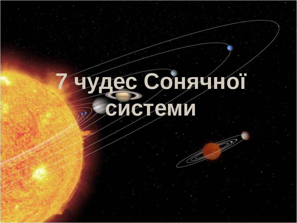 7 чудес Сонячної системи