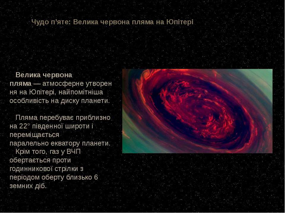 Чудо п'яте: Велика червона пляма на Юпітері Велика червона пляма—атмосферне...