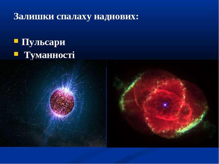 Залишки спалаху наднових: Пульсари Туманності