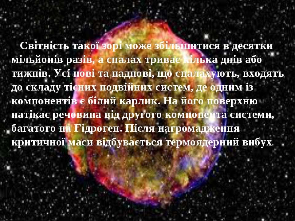 Світність такої зорі може збільшитися в десятки мільйонів разів, а спалах три...