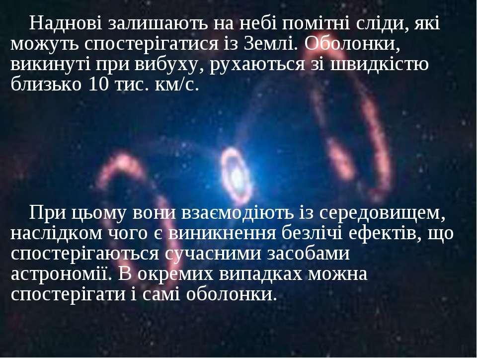 Наднові залишають на небі помітні сліди, які можуть спостерігатися із Землі. ...