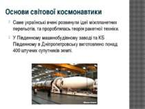 Основи світової космонавтики Саме українські вчені розвинули ідеї міжпланетни...