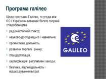 Програма галілео Щодо програми Галілео, то угода між ЄС і Україною визначає б...