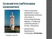 Сучасний етап (неПілотована космонавтика) Україна підписала міждержавні угоди...