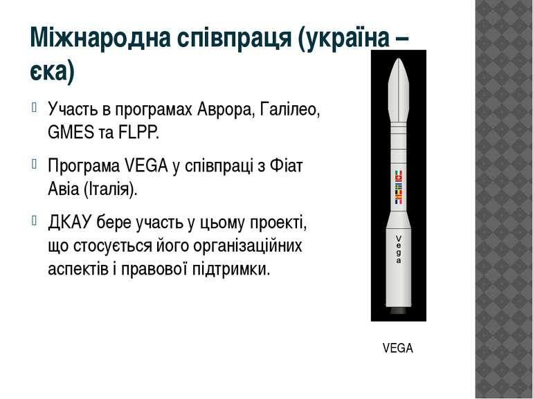 Міжнародна співпраця (україна – єка) Участь в програмах Аврора, Галілео, GMES...
