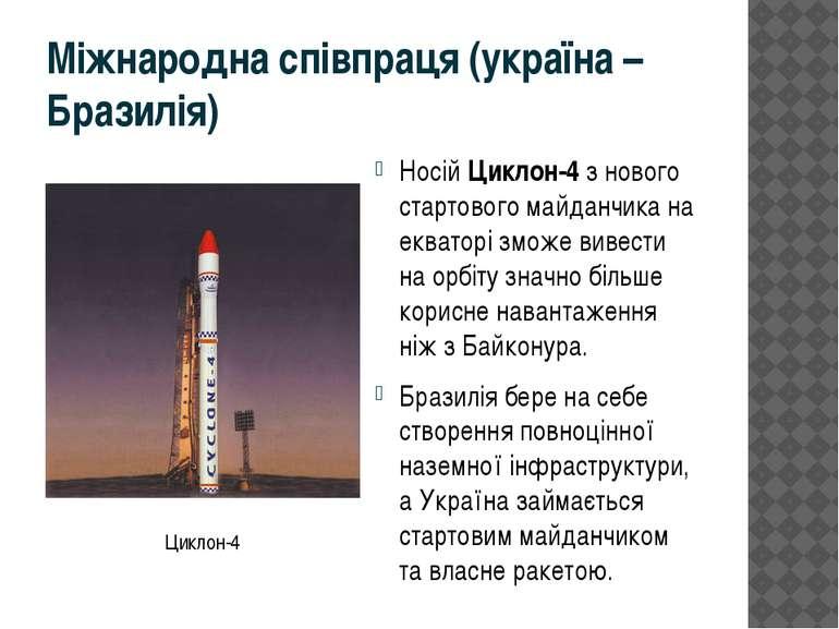 Міжнародна співпраця (україна – Бразилія) Носій Циклон-4 з нового стартового ...
