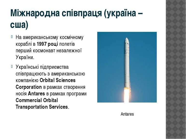 Міжнародна співпраця (україна – сша) На американському космічному кораблі в 1...