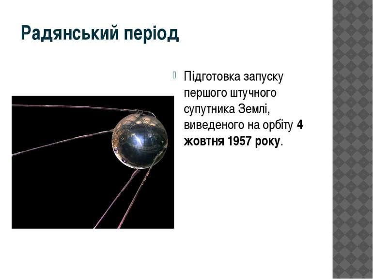 Радянський період Підготовка запуску першого штучного супутника Землі, виведе...