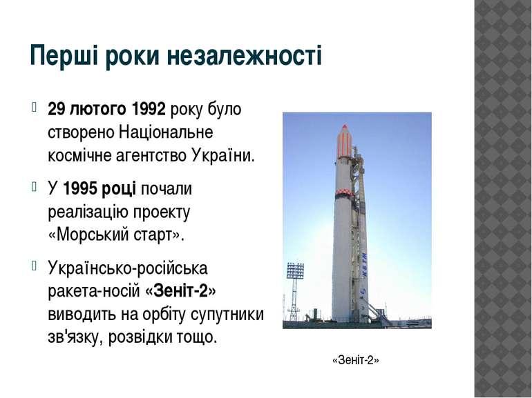 Перші роки незалежності 29 лютого 1992 року було створено Національне космічн...