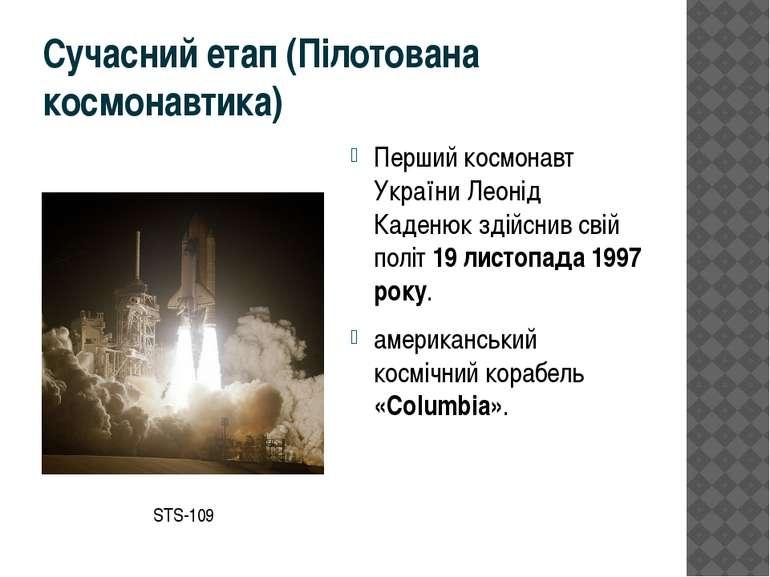 Сучасний етап (Пілотована космонавтика) Перший космонавт України Леонід Каден...