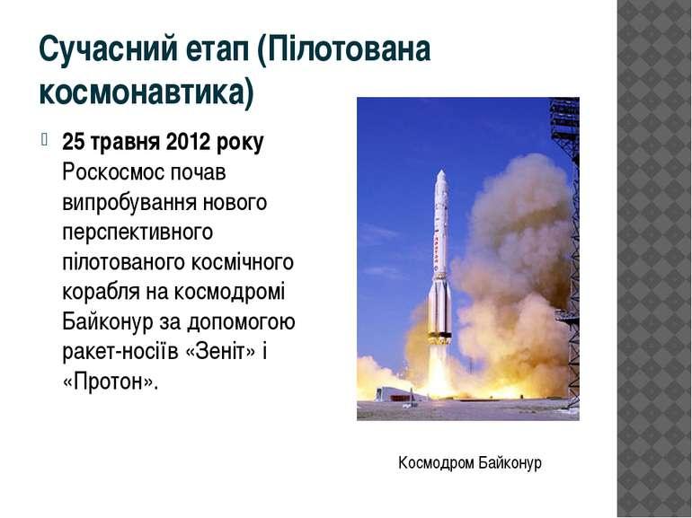 Сучасний етап (Пілотована космонавтика) 25 травня 2012 року Роскосмос почав в...