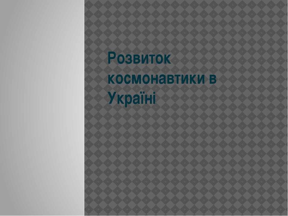 Розвиток космонавтики в Україні